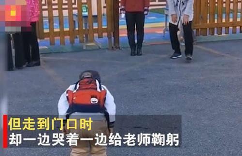 宝宝上幼儿园边哭边鞠躬太可爱了